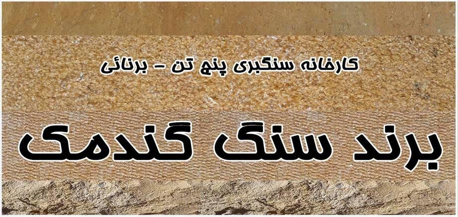 سنگ گندمک شیراز